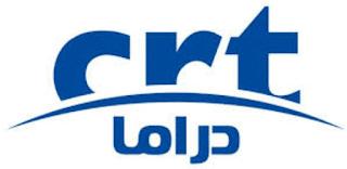 تردد قناة سي ار تي دراما