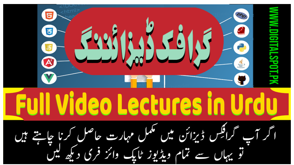 Graphic Design Video Lectures