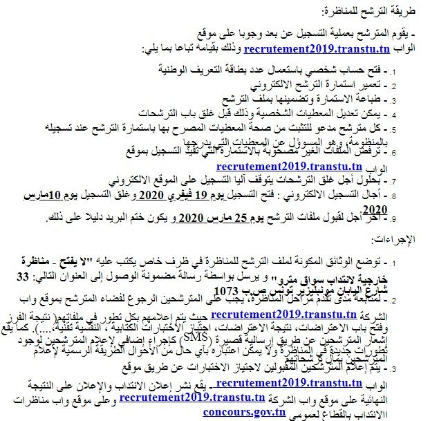شركة النقل بتونس تنظيم مناظرة خارجية قصد انتداب 41 سائق