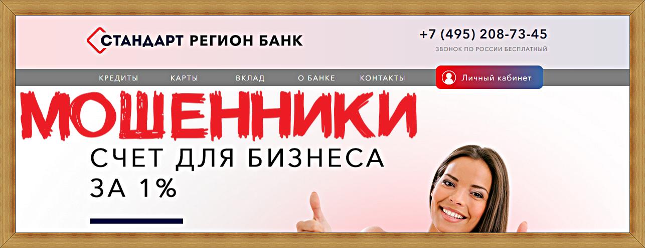 [ЛОХОТРОН] astro-msk.ru – Отзывы, развод на деньги! Стандарт регион банк