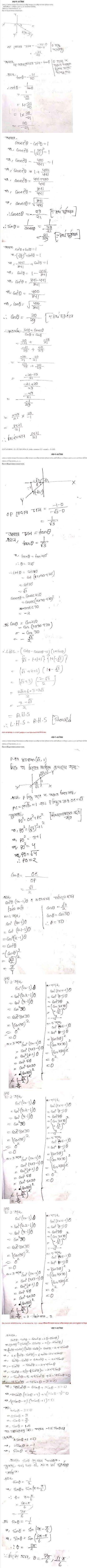 SSC Higher Mathematics 8th week Assignment Answer 2021