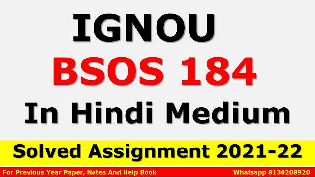 BSOS 184 Solved Assignment 2021-22 In Hindi Medium