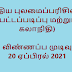 இந்திய அரசாங்க புலமைப்பரிசில்கள் 2021