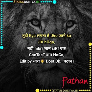 Pathan Attitude Shayari Status Hindi 2021, तुझे Kya लगता है tEre जाने ka गम hOga, नही mEri जान siRf एक ConTacT कम HoGa,  Edit by थारा🤵 Dost Dk.. पठान।