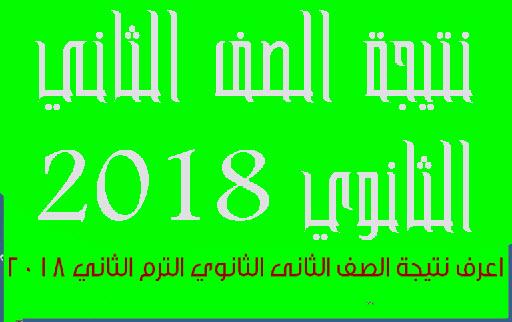 نتيجة الصف الثاني الثانوي 2018