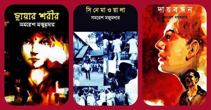 Samaresh Majumdar Books Pdf - Pdf Books Of Samaresh Majumdar - Bengali Books Pdf - Part 3