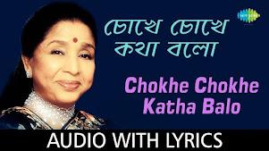 Chokhe Chokhe Kotha Bolo Lyrics (চোখে চোখে কথা বলো) Rabindra Sangeet