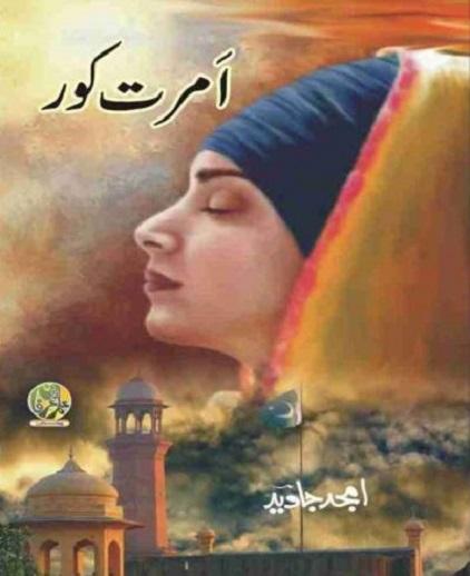 amrit-kaur-novel-pdf-free-download