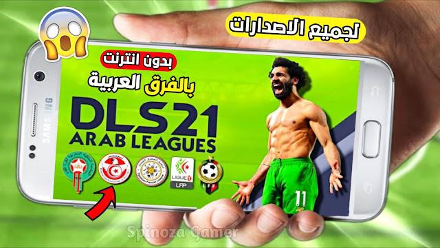 تحميل لعبة دريم ليج سوكر 2021 بالفرق العربية للاندرويد بدون انترنت مع أموال غير محدودة - DLS 21