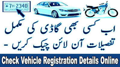 How to Check Free any Vehicle/Car Owner Details and Registration Details Online in Pakistan