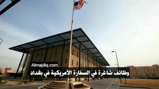 وظائف في السفارة الامريكية في بغداد