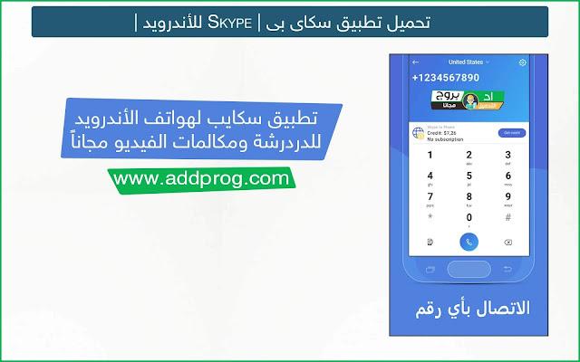 تحميل تطبيق سكاى بى 2020 Skype للأندرويد - رسائل فورية ومكالمات فيديو مجانية - اد بروج