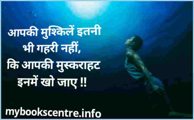 Top 10 Motivational Quotes in Hindi for hard