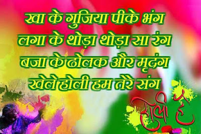 2 line holi sms in hindi