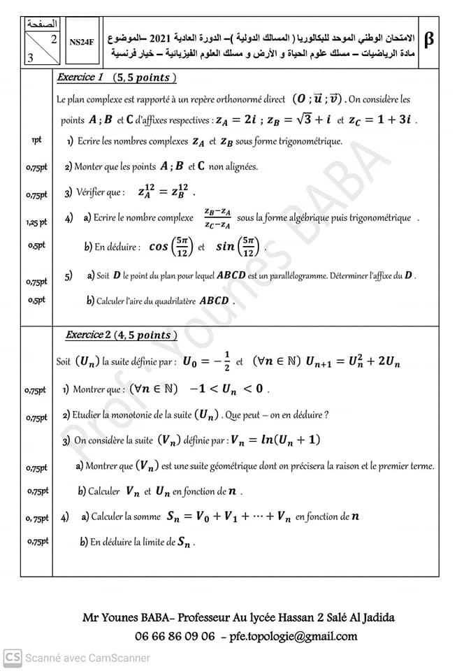 وطنيات مادة الرياضيات 2021