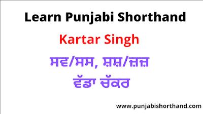 Kartar Singh Chapter-11