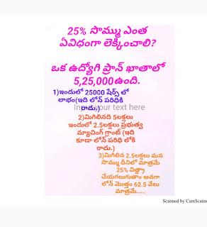 CPS Amount withdrawal step by step process ప్రాన్ ఖాతానుండి 25%సొమ్ము ఏవిధంగా విత్డ్రా చేయాలి step by step వివరణ