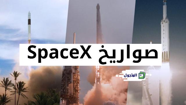 بالصور : شاهد تطور صواريخ SpaceX