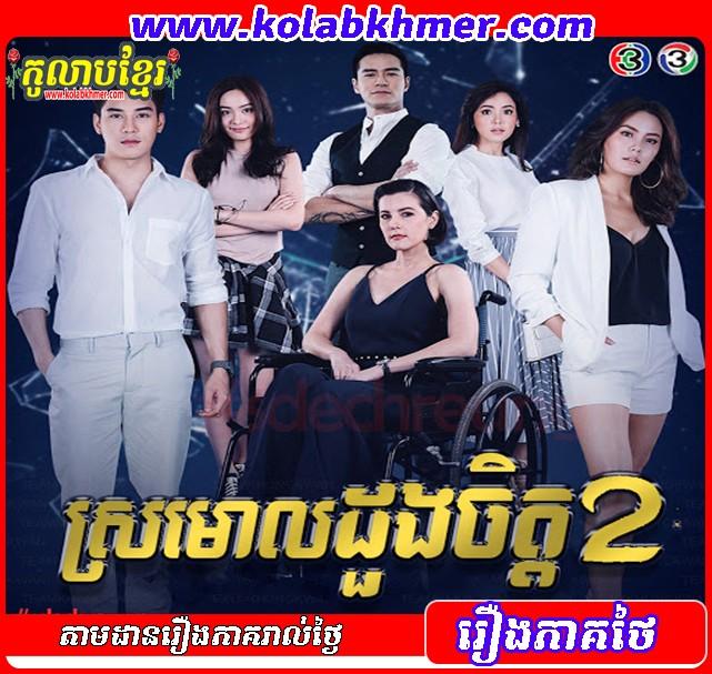 Sro Moul Doung Chit 2