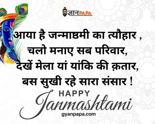 Happy Krishna Janmashtami Quotes