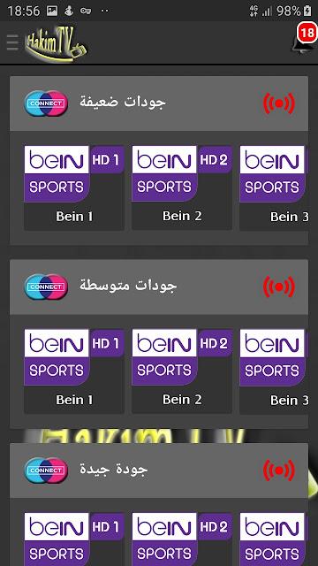 تحميل تطبيق ElAmira TV.apk لمشاهدة القنوات بمختلف الجودات