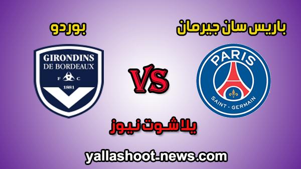 مشاهدة مباراة باريس سان جيرمان وبوردو بث مباشر اليوم 23-2-2020 يلا شوت الدوري الفرنسي
