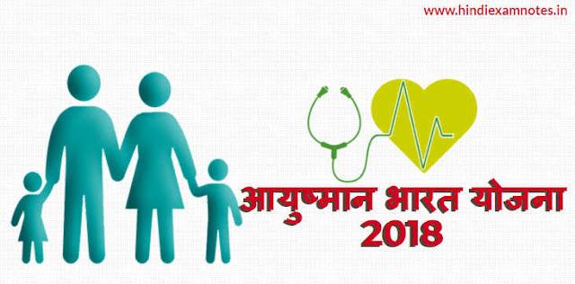Ayushman Bharat Programme 2018