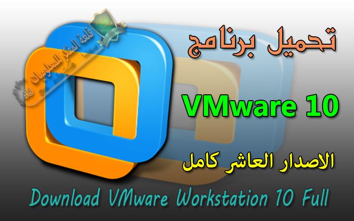 تحميل برنامج VMware Workstation الإصدار العاشر كامل : VMware Workstation Full-10.0.7-2844087