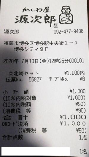 かしわ屋源次郎 2020/7/10 飲食のレシート