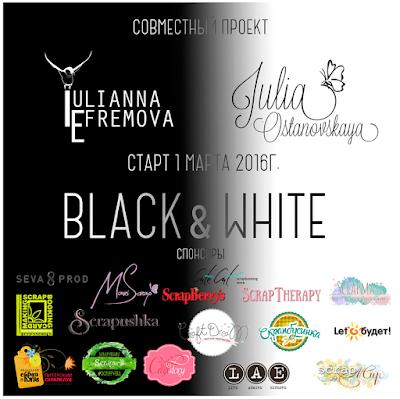 СП Black & White