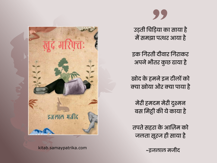 ijlal-majeed-poetry-book