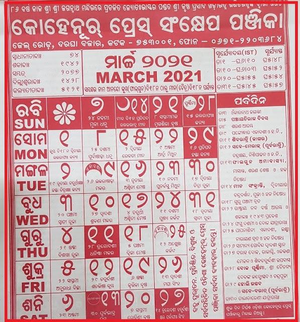 Odia Calendar March 2021