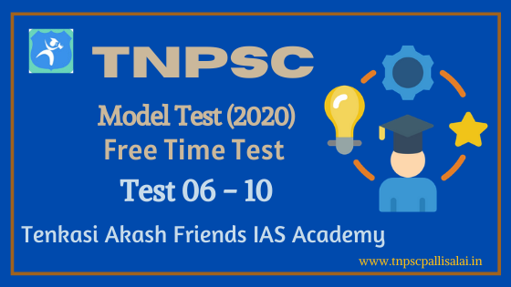 TNPSC Model Test 6 - 10 (Free Time Test 2020) Question and Answer