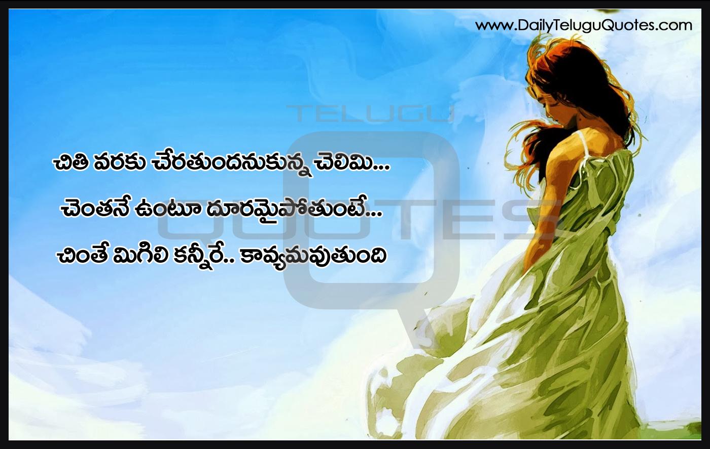 heart touching love failure feeling alone telugu quotes
