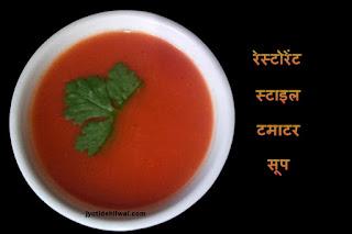 रेस्टोरेंट स्टाइल तमाटर सूप (Tomato soup)