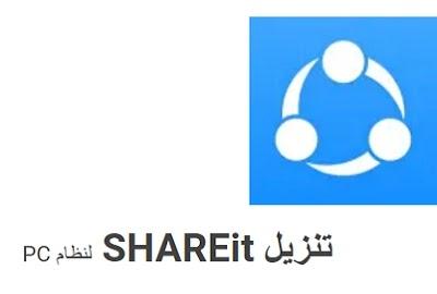 SHAREit App Download