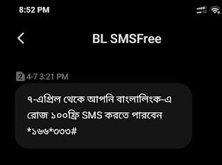Banglalink Free SMS || বাংলালিংক ফ্রি এসএমএস