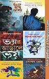 ত্রিদিব কুমার চট্টোপাধ্যায়ের সকল বইয়ের পিডিএফ ডাউনলোড লিংক Tridib Kumar Chattopadhyay pdf link