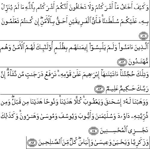 Surat Al Anaam Ayat 81 Ayat 82 Ayat 83 Ayat 84 Ayat 85