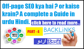 Off-Page SEO kya hai? - Or Off-page SEO kaise kry ?