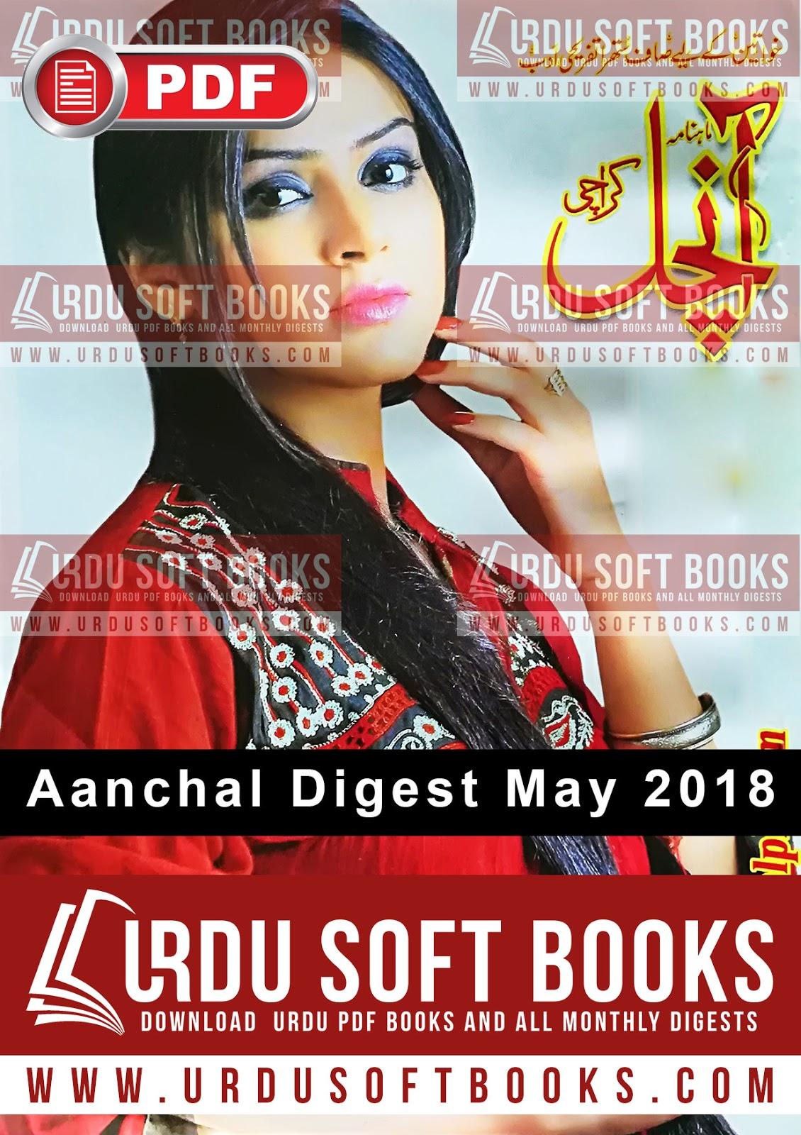 Anchal Digest Pdf