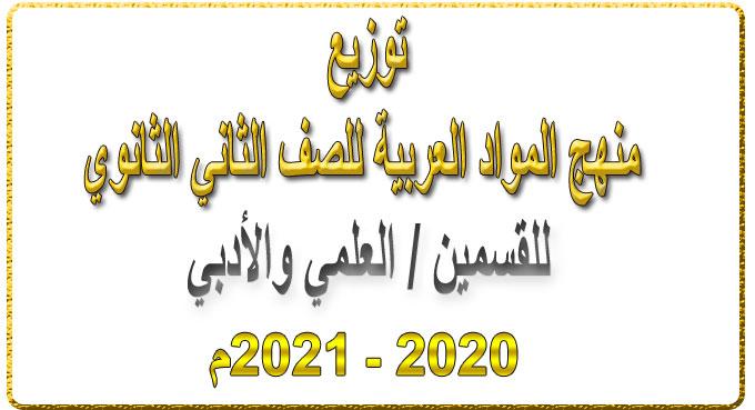 توزيع منهج المواد العربية  للصف الثاني الثانوي للقسمين العلمي والأدبي 2020 ـ 2021 م