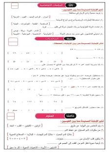 نماذج قطر الندى الصف الخامس الابتدائى شهر ابريل متعدد التخصصات + pdf