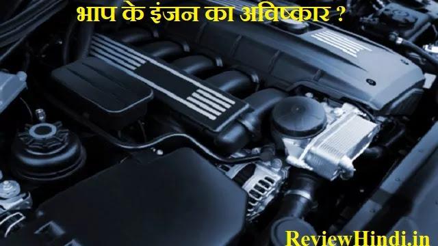 भाप इंजन का आविष्कार किसने किया?