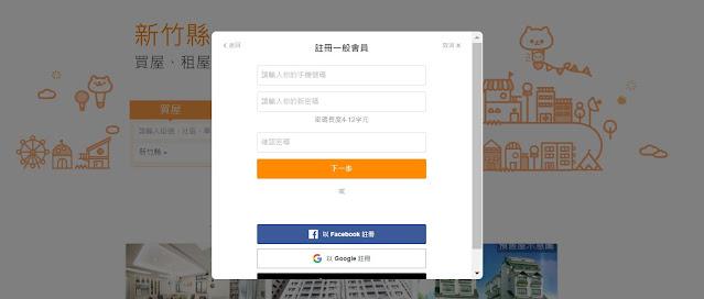 註冊樂屋網使用完整的找房筆記表格