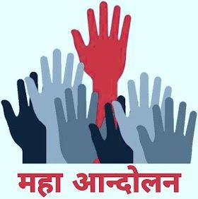 प्रदेश के सभी कर्मचारी व शिक्षक संगठन हुए लामबंद होगा महा आन्दोलन