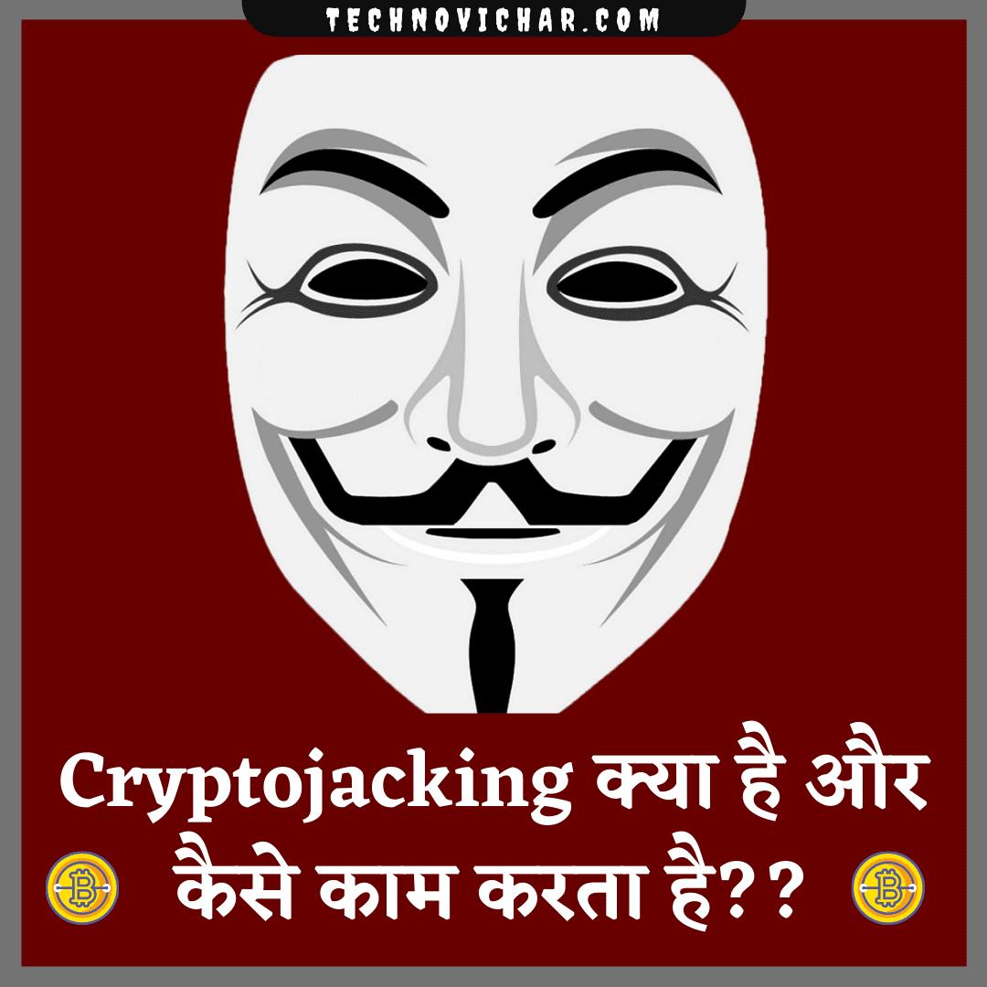 Cryptojacking_in_Hindi