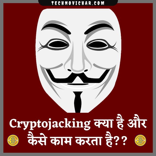 Cryptojacking_kya_hai_How_Cryptojacking_Work_in_Hindi