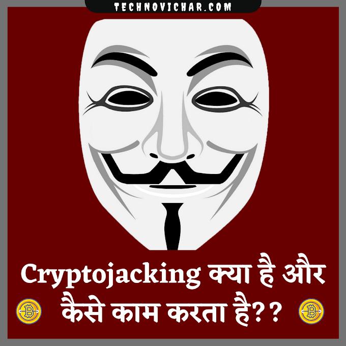 Cryptojacking क्या है और कैसे काम करता है ?? Detection ?? Prevention ??   What is Cryptojacking in Hindi
