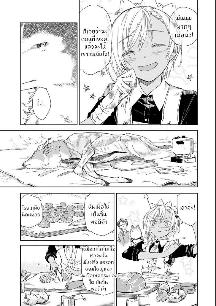 อ่านการ์ตูน Tabi to Gohan to Shuumatsu Sekai ตอนที่ 3 หน้าที่ 33